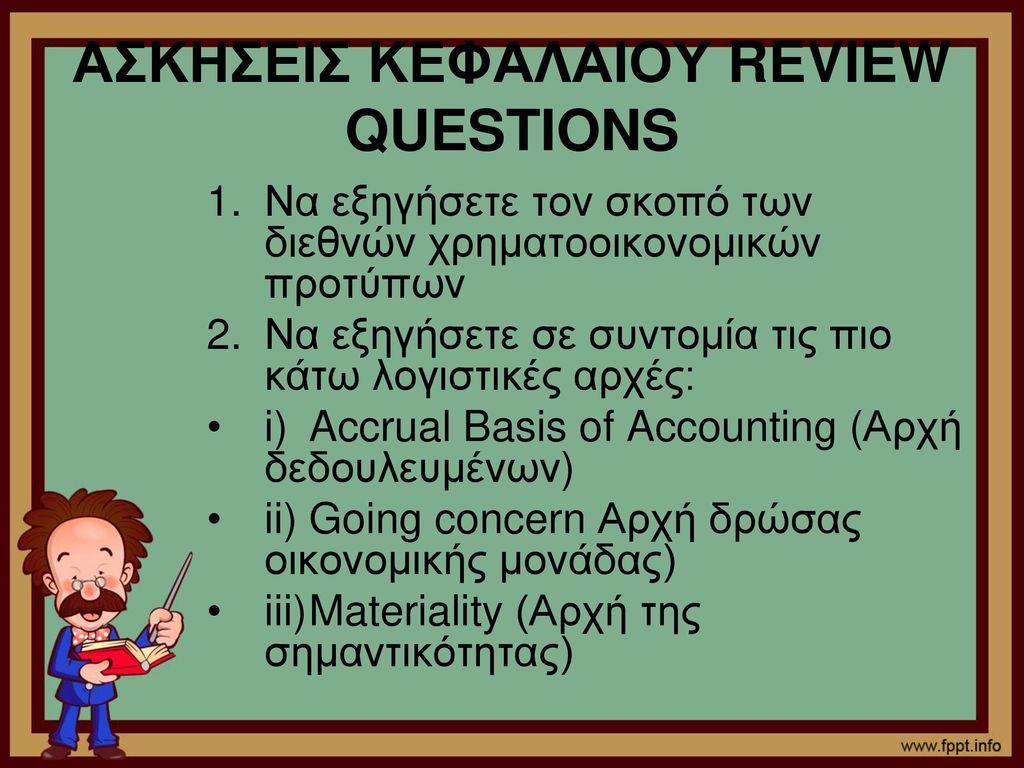 ΑΣΚΗΣΕΙΣ ΚΕΦΑΛΑΙΟΥ REVIEW QUESTIONS