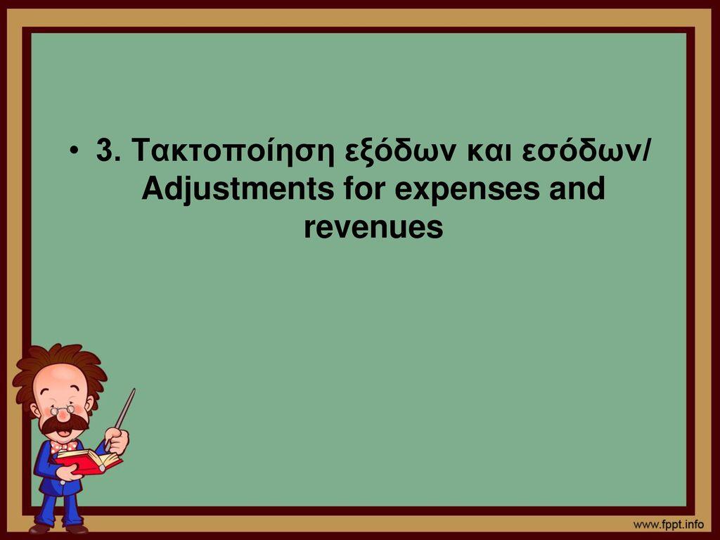 3. Τακτοποίηση εξόδων και εσόδων/ Adjustments for expenses and revenues