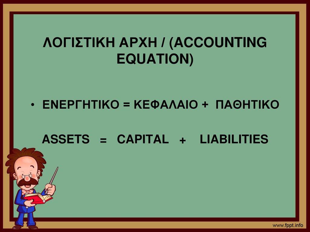 ΛΟΓΙΣΤΙΚΗ ΑΡΧΗ / (ACCOUNTING EQUATION)