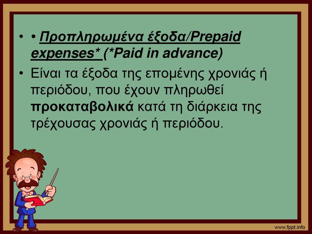 • Προπληρωμένα έξοδα/Prepaid expenses* (*Paid in advance)