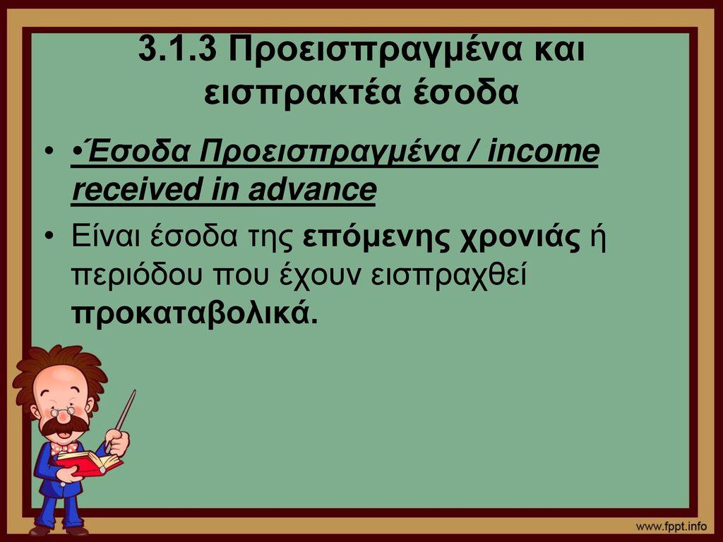 3.1.3 Προεισπραγμένα και εισπρακτέα έσοδα