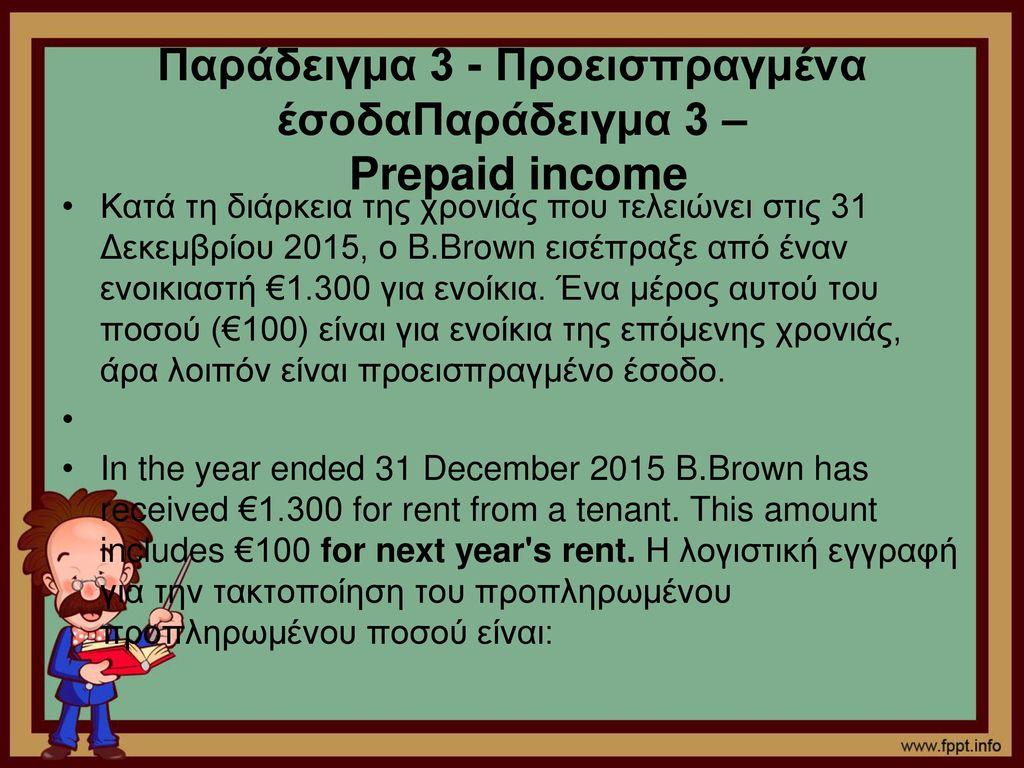 Παράδειγμα 3 - Προεισπραγμένα έσοδαΠαράδειγμα 3 – Prepaid income
