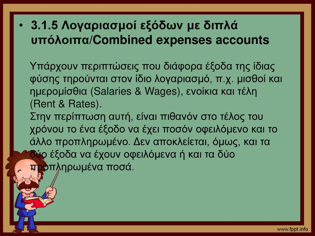 3.1.5 Λογαριασμοί εξόδων με διπλά υπόλοιπα/Combined expenses accounts