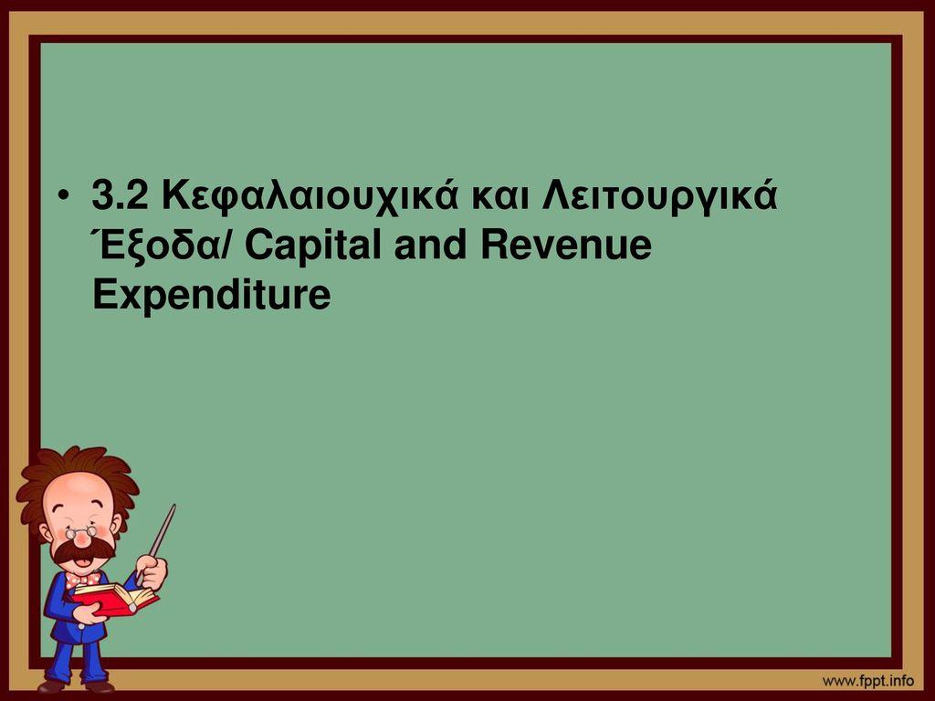 3.2 Κεφαλαιουχικά και Λειτουργικά Έξοδα/ Capital and Revenue Expenditure