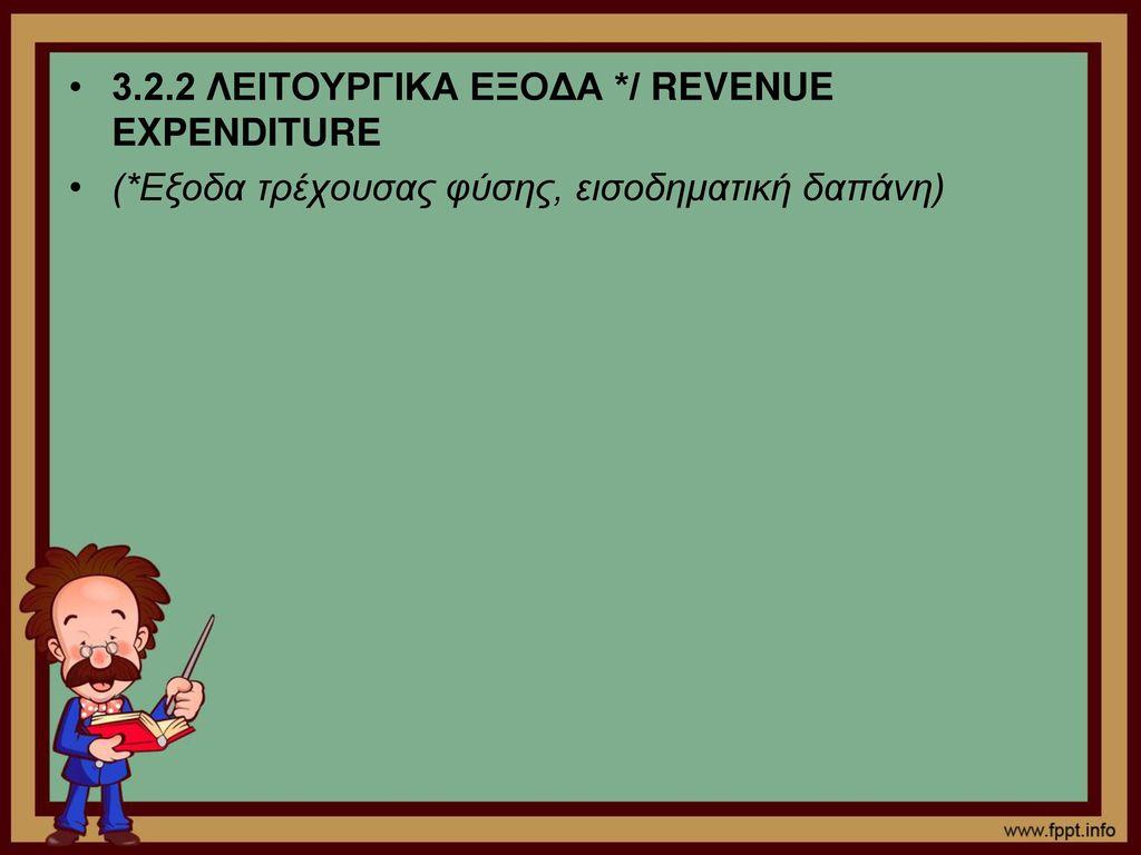 3.2.2 ΛΕΙΤΟΥΡΓΙΚΑ ΕΞΟΔΑ */ REVENUE EXPENDITURE
