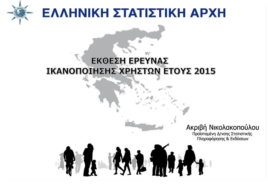 ΙΚΑΝΟΠΟΙΗΣΗΣ ΧΡΗΣΤΩΝ ΕΤΟΥΣ 2015
