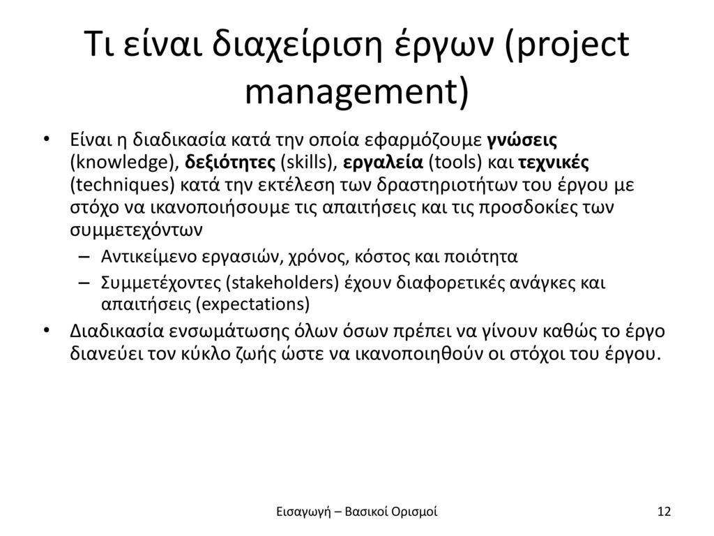 Τι είναι διαχείριση έργων (project management)