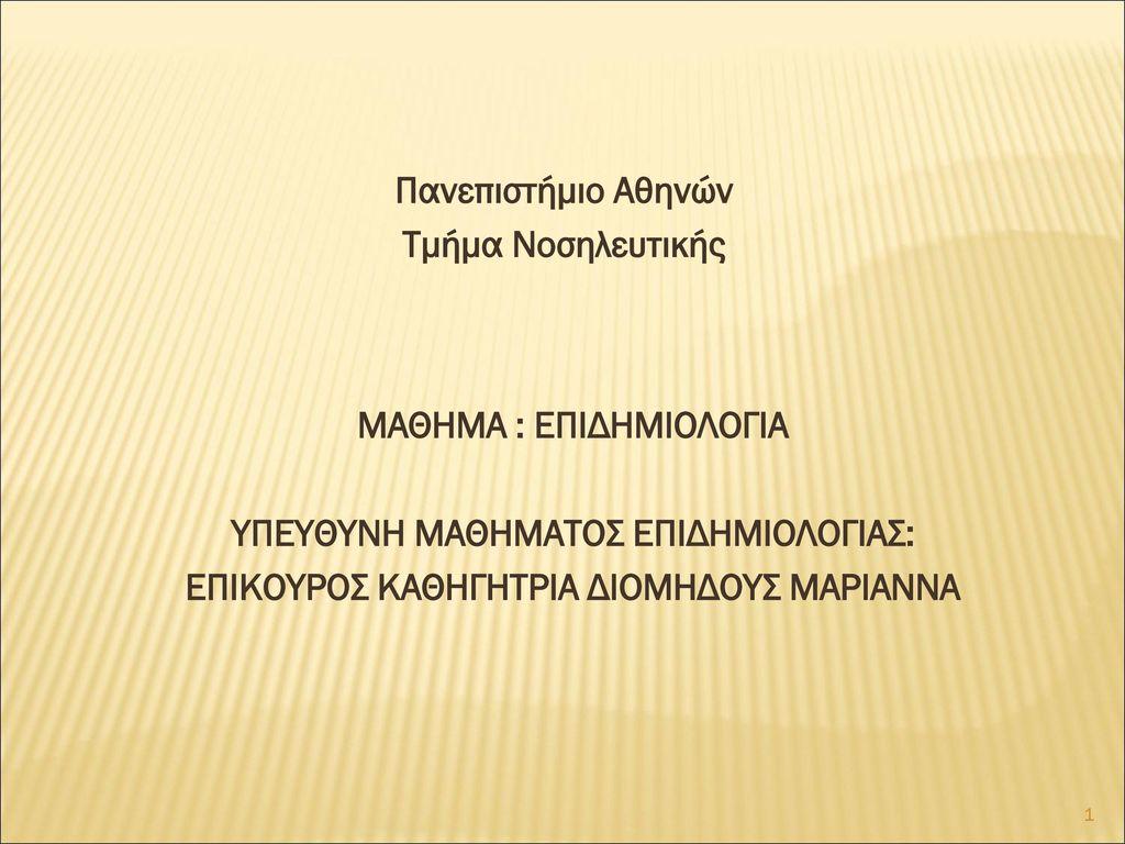 Πανεπιστήμιο Αθηνών Τμήμα Νοσηλευτικής