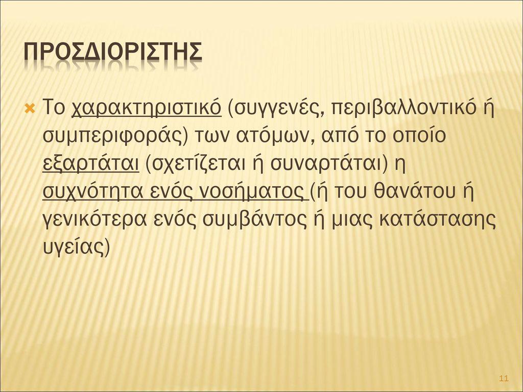 ΠΡΟΣΔΙΟΡΙΣΤΗΣ