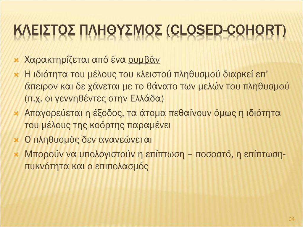 Κλειστος πληθυσμοσ (closed-cohort)