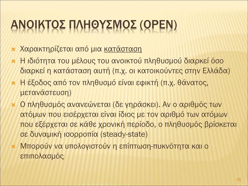 Ανοικτοσ πληθυσμοσ (open)
