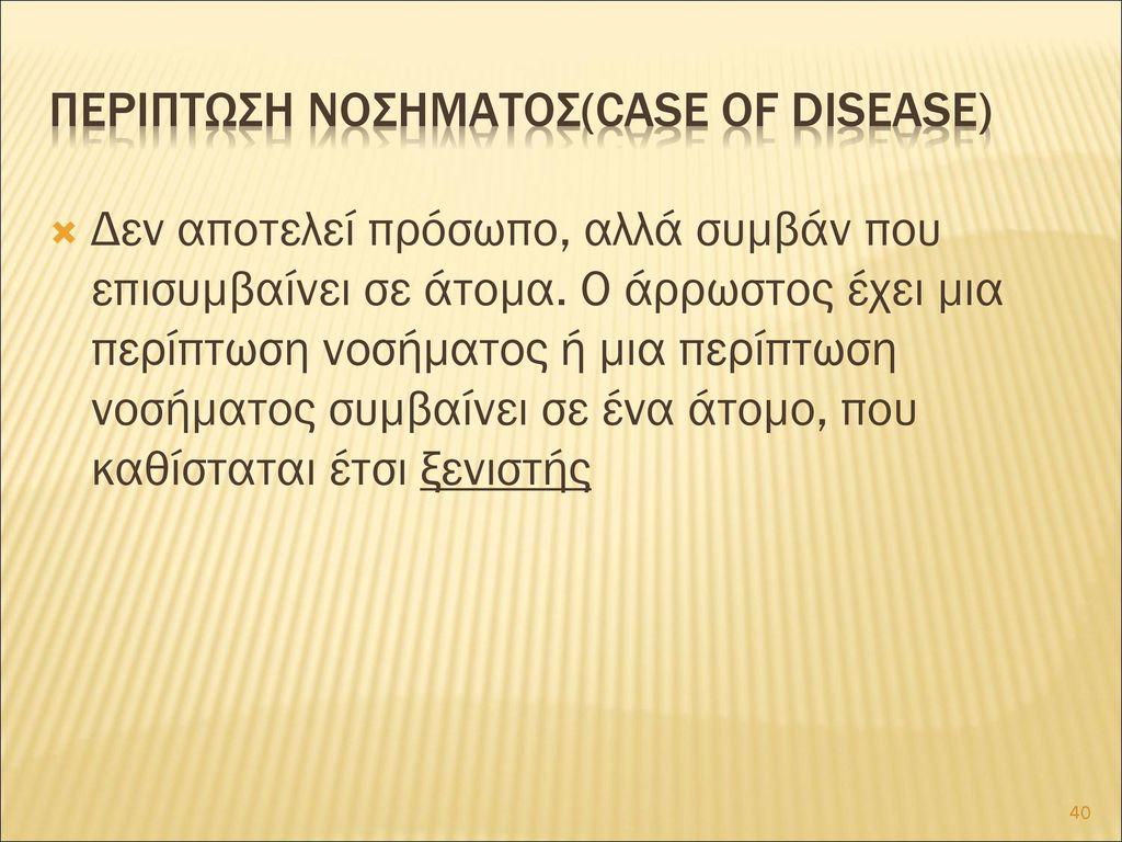 Περιπτωση νοσηματος(case of disease)