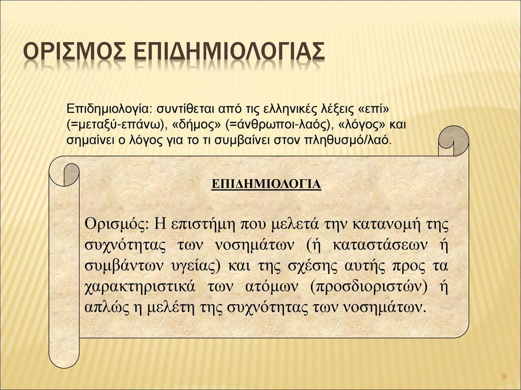 ΟΡΙΣΜΟΣ ΕΠΙΔΗΜιολογιασ