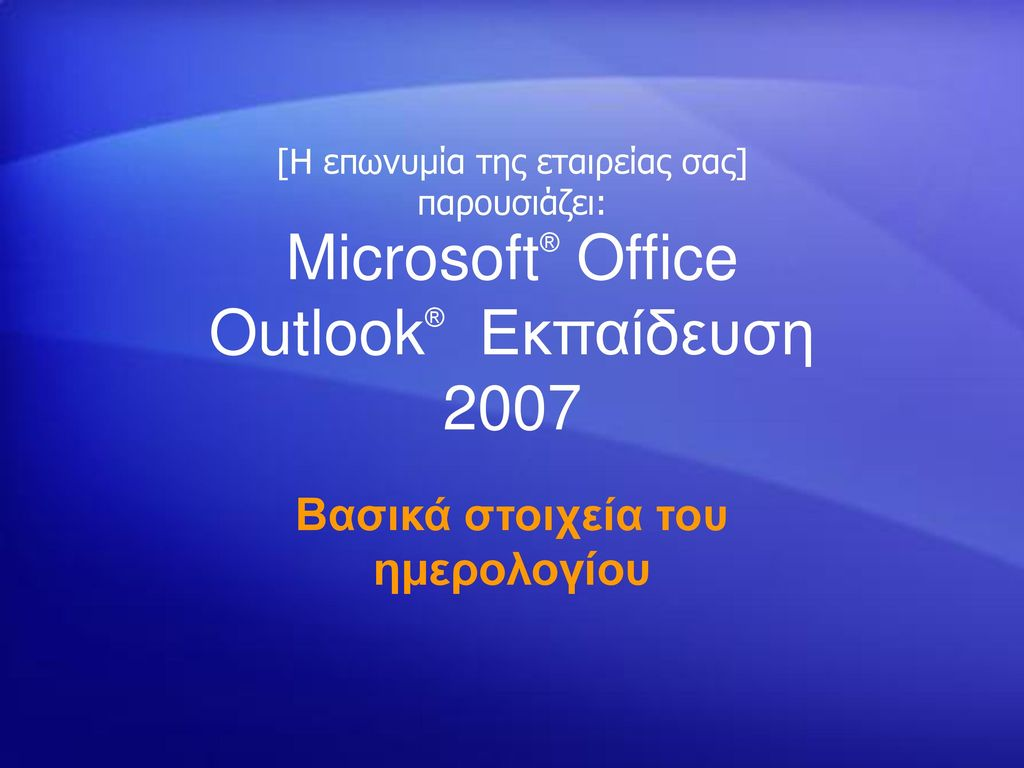 Microsoft® Office Outlook® Εκπαίδευση 2007