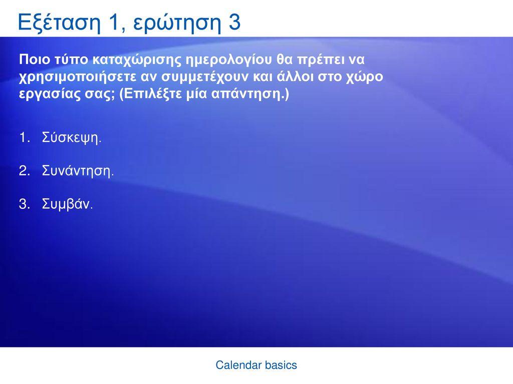 Εξέταση 1, ερώτηση 3