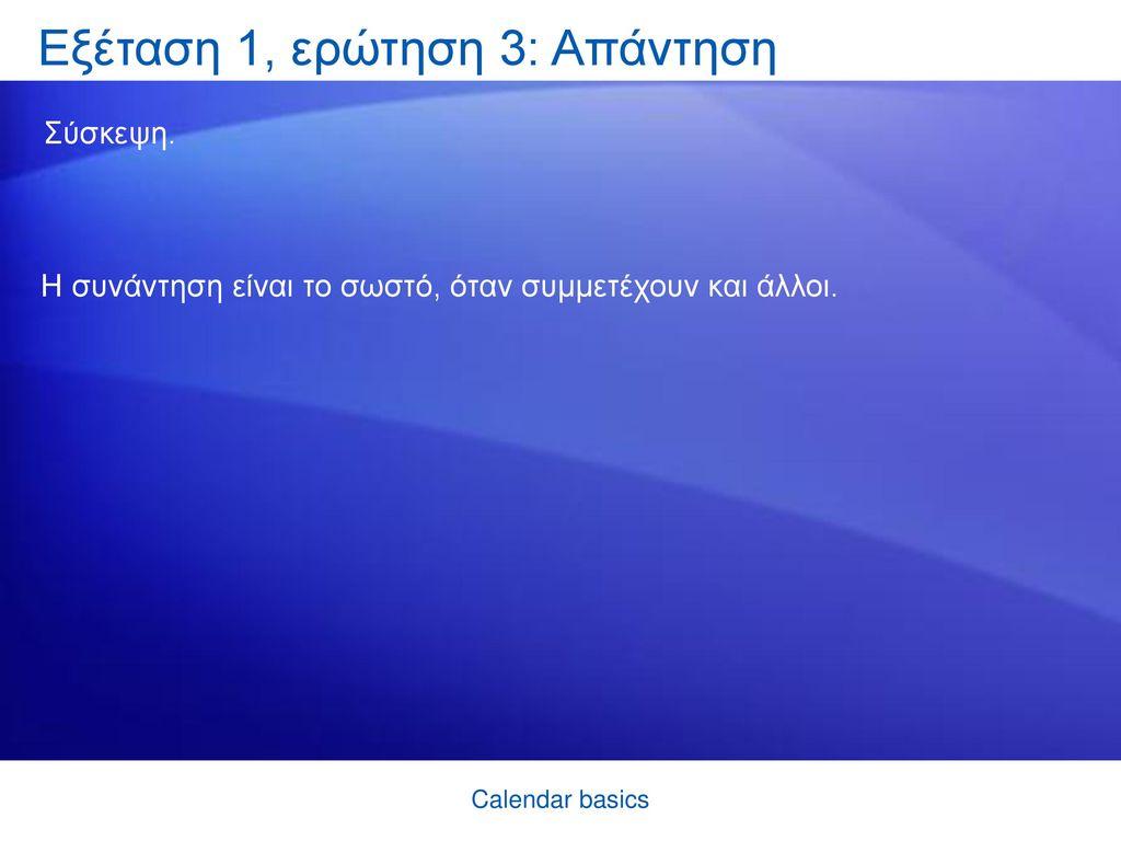 Εξέταση 1, ερώτηση 3: Απάντηση