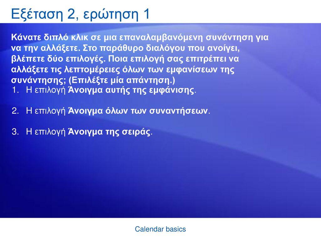 Εξέταση 2, ερώτηση 1