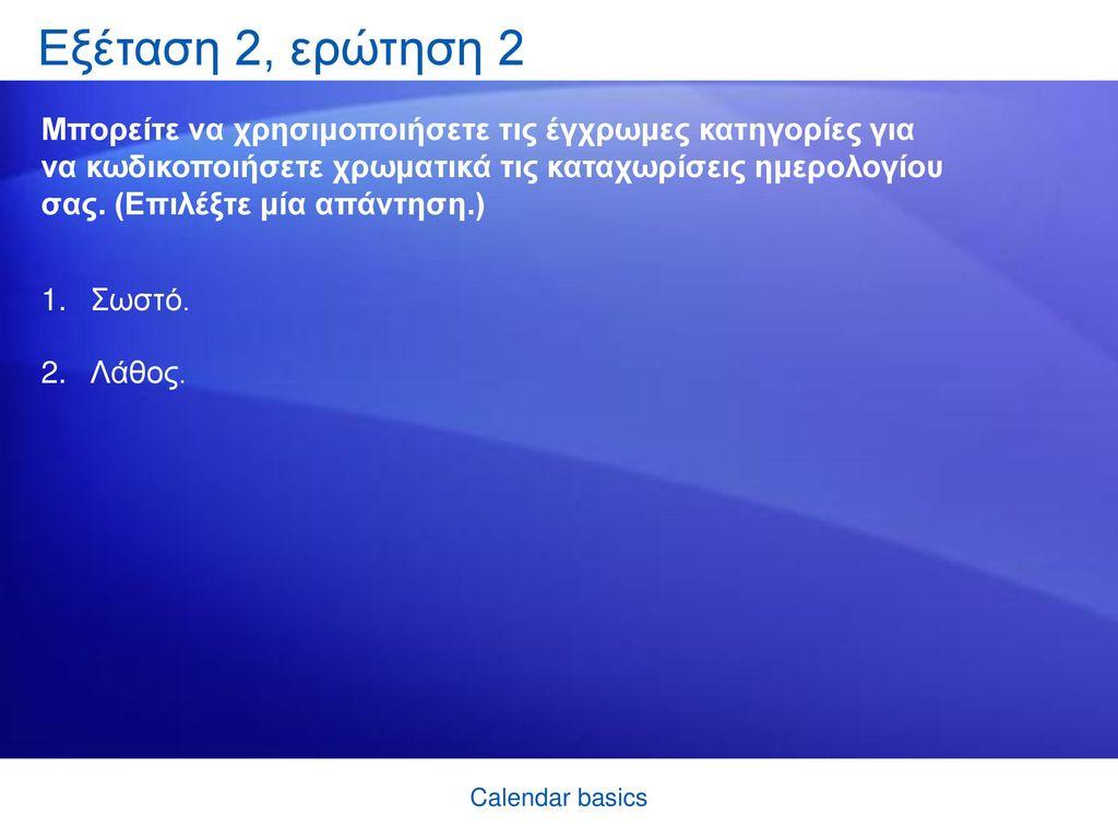 Εξέταση 2, ερώτηση 2
