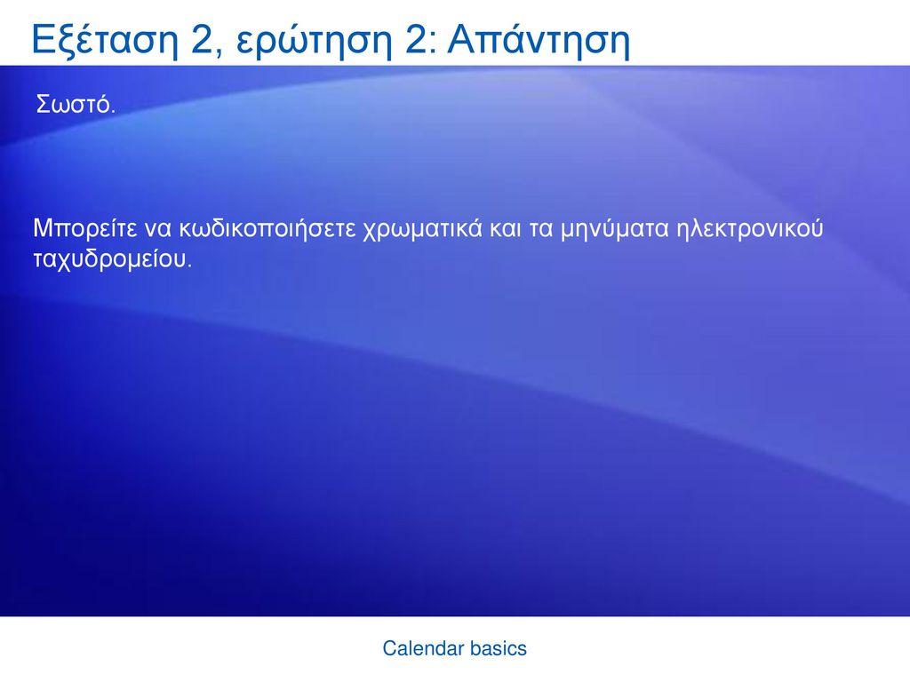 Εξέταση 2, ερώτηση 2: Απάντηση
