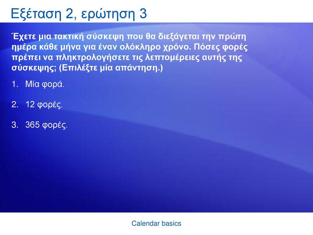 Εξέταση 2, ερώτηση 3