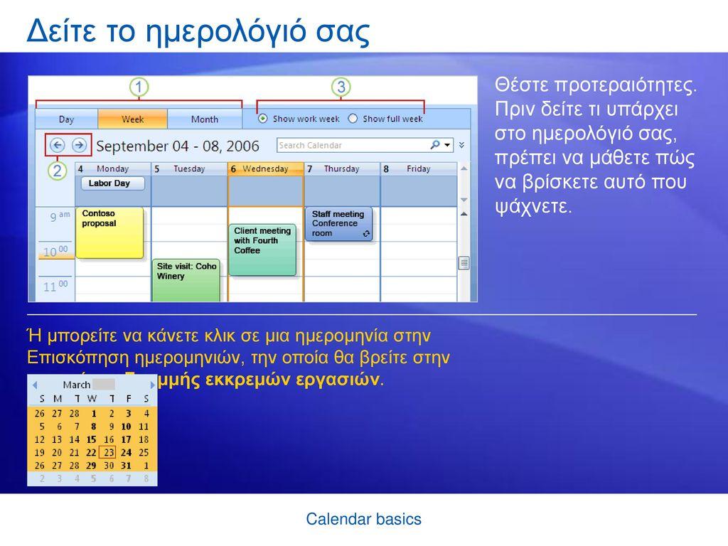 Δείτε το ημερολόγιό σας