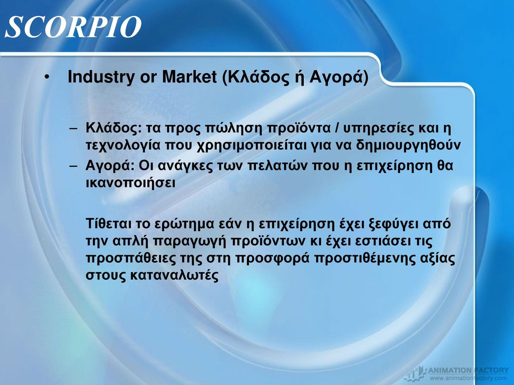 SCORPIO Industry or Market (Κλάδος ή Αγορά)