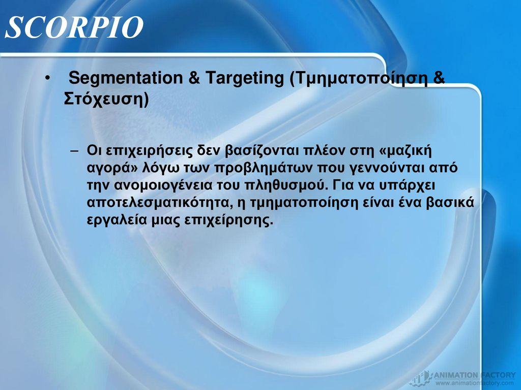 SCORPIO Segmentation & Targeting (Τμηματοποίηση & Στόχευση)