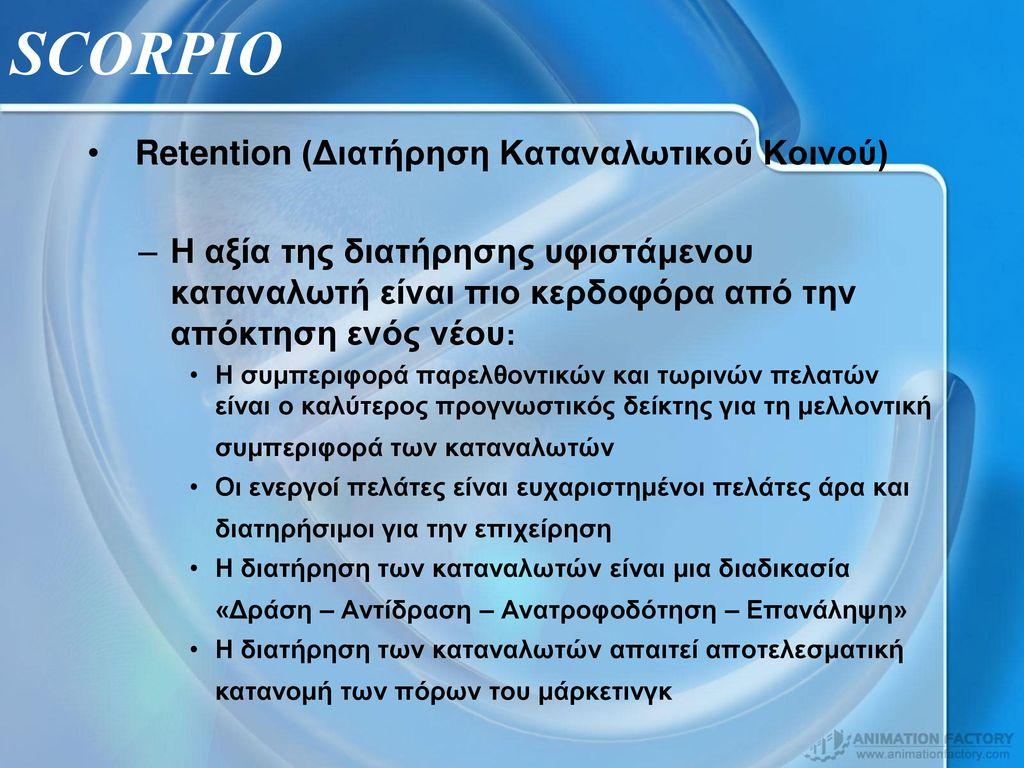 SCORPIO Retention (Διατήρηση Καταναλωτικού Κοινού)