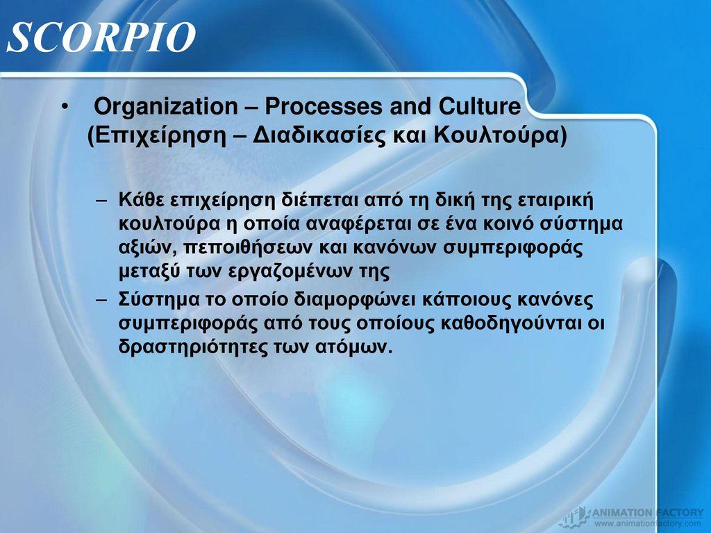 SCORPIO Organization – Processes and Culture (Επιχείρηση – Διαδικασίες και Κουλτούρα)