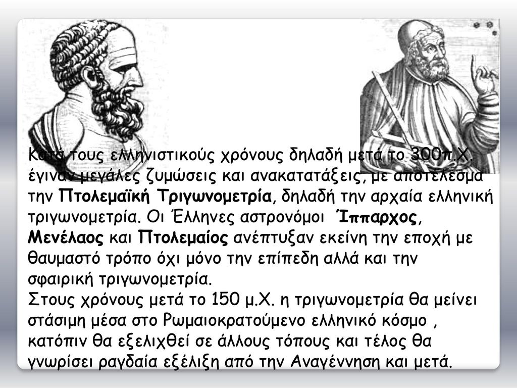 Κατά τους ελληνιστικούς χρόνους δηλαδή μετά το 300π. Χ