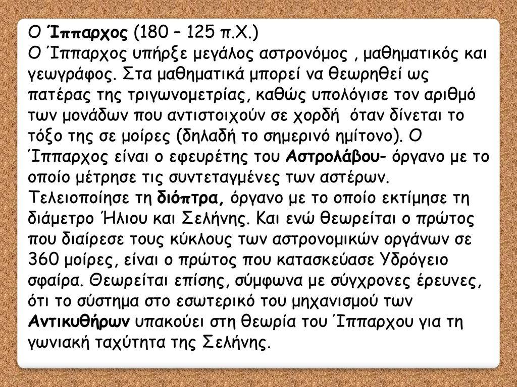 Ο Ίππαρχος (180 – 125 π.Χ.)