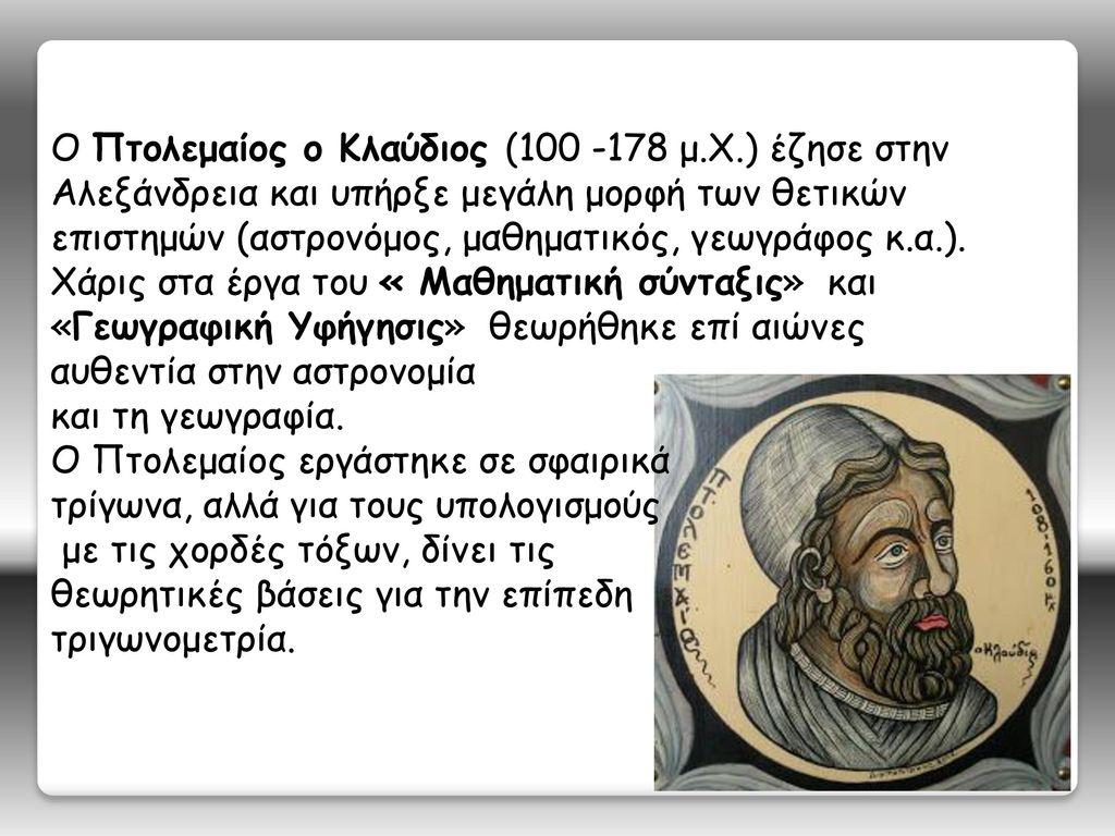 Ο Πτολεμαίος ο Κλαύδιος (100 -178 μ. Χ