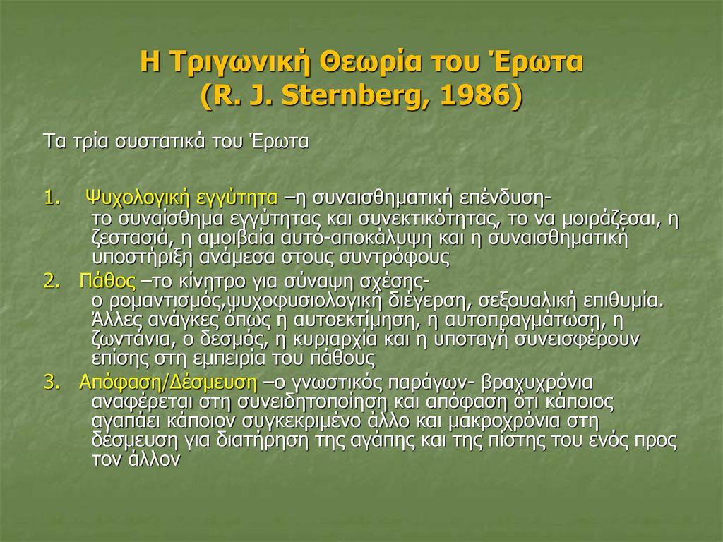 Η Τριγωνική Θεωρία του Έρωτα (R. J. Sternberg, 1986)