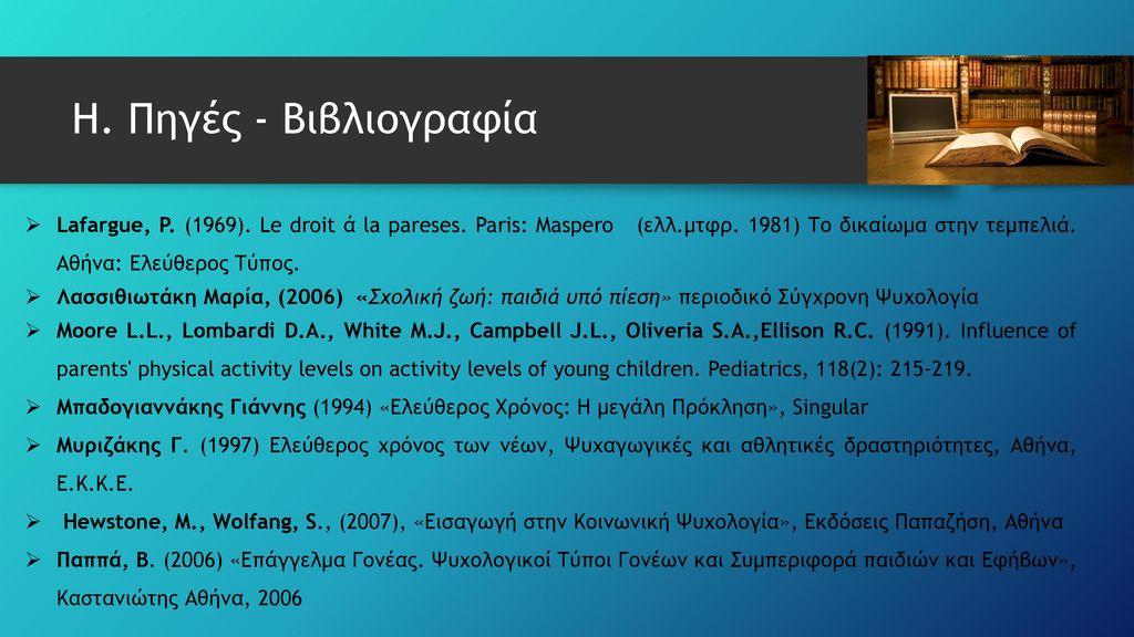 Η. Πηγές - Βιβλιογραφία