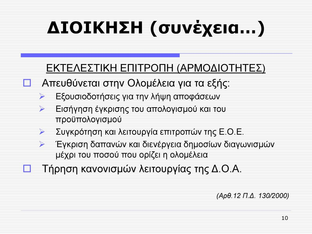 ΕΚΤΕΛΕΣΤΙΚΗ ΕΠΙΤΡΟΠΗ (ΑΡΜΟΔΙΟΤΗΤΕΣ)