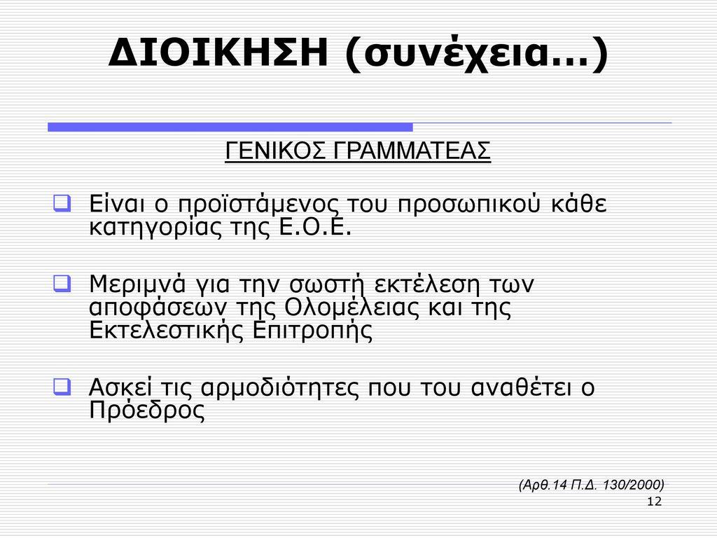 ΔΙΟΙΚΗΣΗ (συνέχεια…) ΓΕΝΙΚΟΣ ΓΡΑΜΜΑΤΕΑΣ