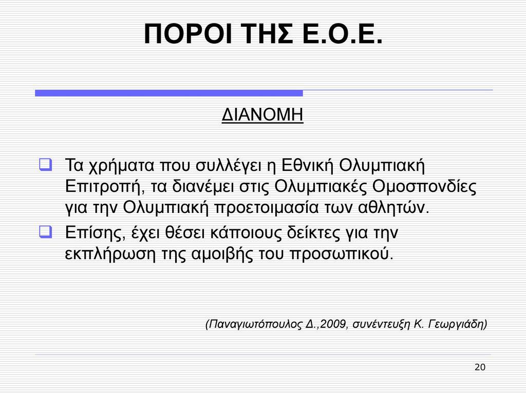 ΠΟΡΟΙ ΤΗΣ Ε.Ο.Ε. ΔΙΑΝΟΜΗ.