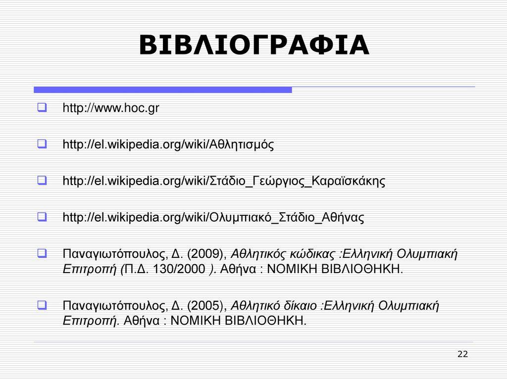 ΒΙΒΛΙΟΓΡΑΦΙΑ http://www.hoc.gr http://el.wikipedia.org/wiki/Αθλητισμός