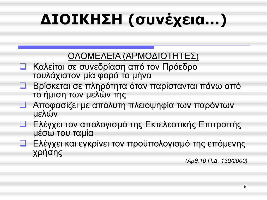ΟΛΟΜΕΛΕΙΑ (ΑΡΜΟΔΙΟΤΗΤΕΣ)