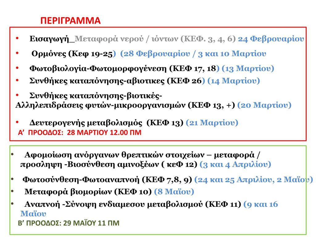 ΠΕΡΙΓΡΑΜΜΑ Εισαγωγή_Μεταφορά νερού / ιόντων (ΚΕΦ. 3, 4, 6) 24 Φεβρουαρίου. Oρμόνες (Κεφ 19-25) (28 Φεβρουαρίου / 3 και 10 Μαρτίου.