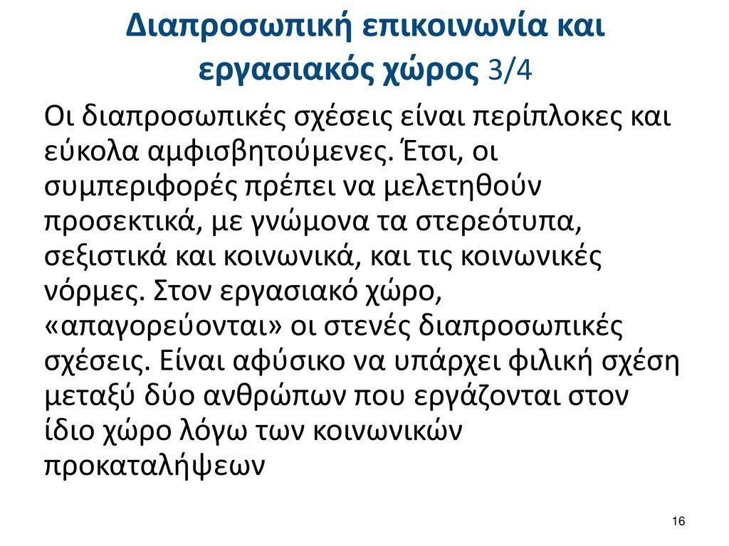 Διαπροσωπική επικοινωνία και εργασιακός χώρος 4/4