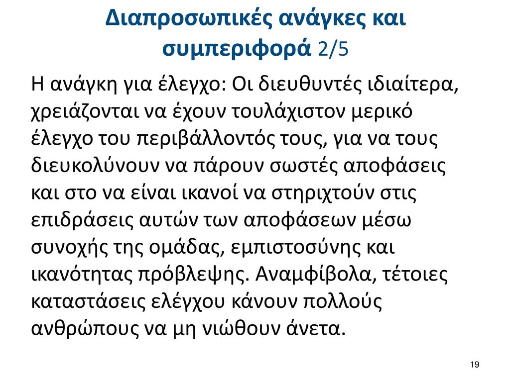 Διαπροσωπικές ανάγκες και συμπεριφορά 3/5