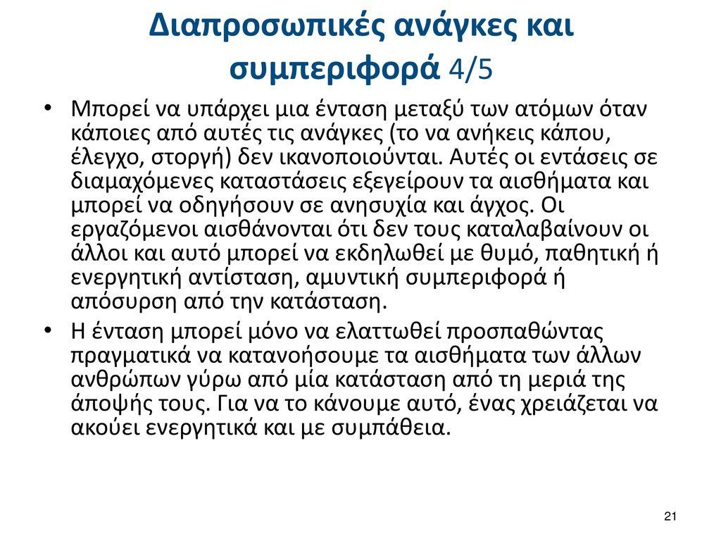 Διαπροσωπικές ανάγκες και συμπεριφορά 5/5
