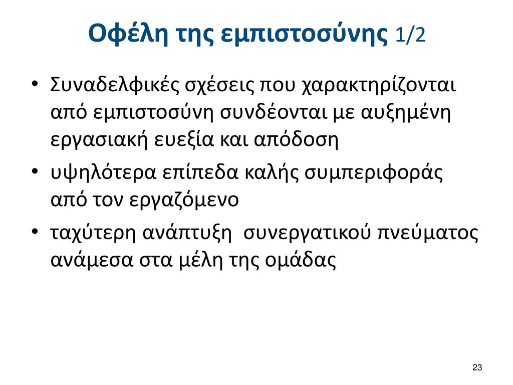 Οφέλη της εμπιστοσύνης 2/2