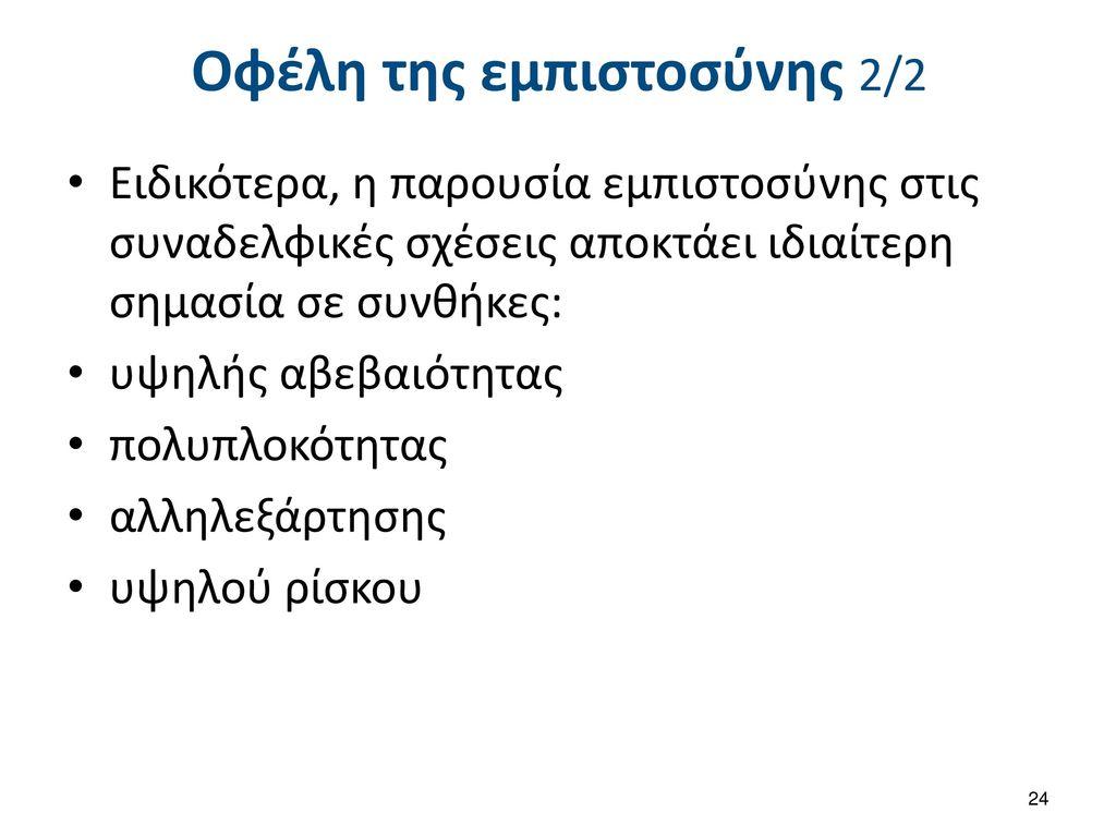 Ρόλος της εμπιστοσύνης ως συντονιστικού μηχανισμού 1/2
