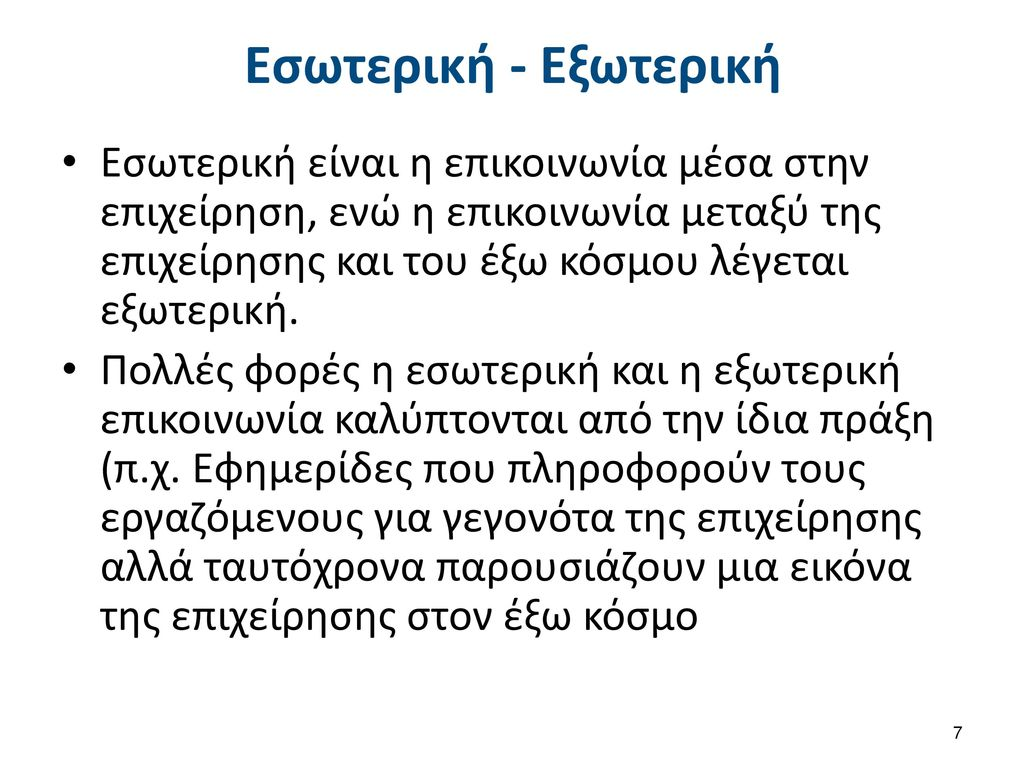 Οριζόντια - κάθετη Κάθετη επικοινωνία: