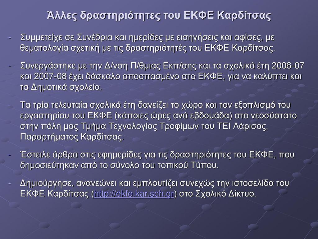 Άλλες δραστηριότητες του ΕΚΦΕ Καρδίτσας