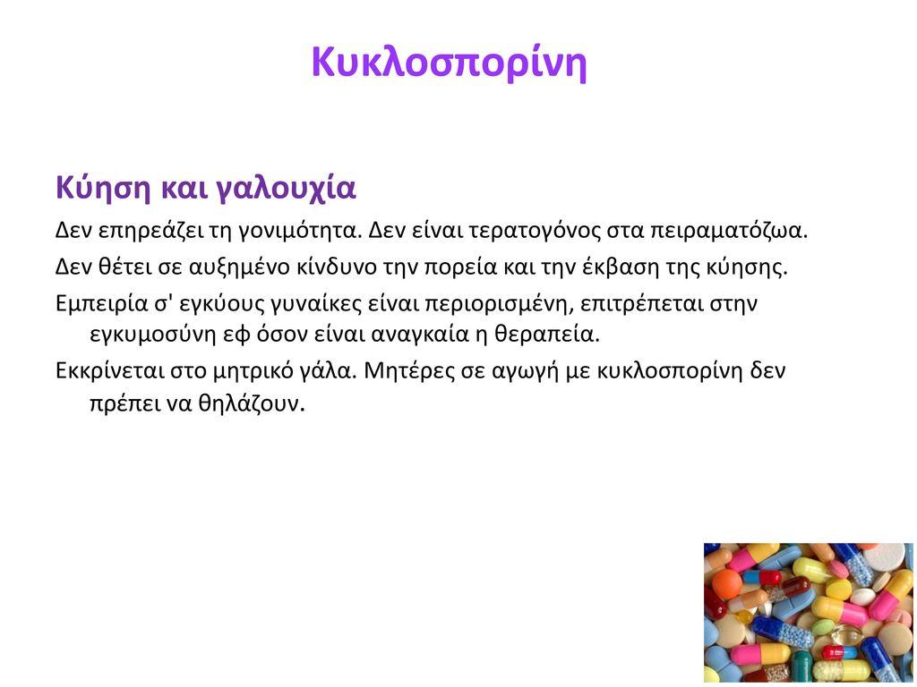 Κυκλοσπορίνη Κύηση και γαλουχία