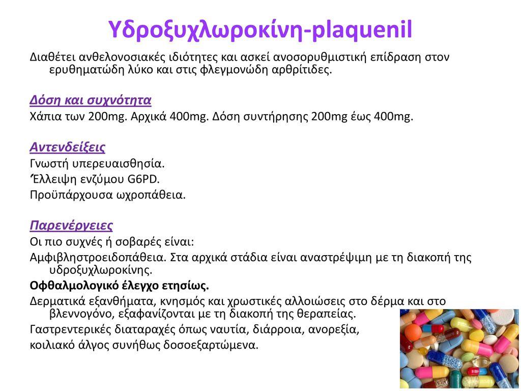 Υδροξυχλωροκίνη-plaquenil