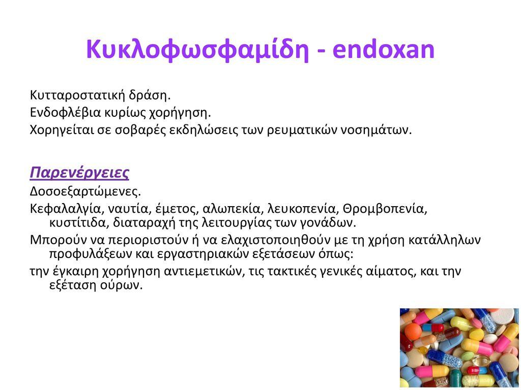 Κυκλοφωσφαμίδη - endoxan